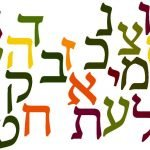 Hebrew basic