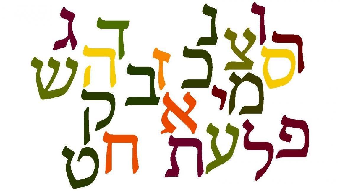 Hebrew-Alphabet-1150×647